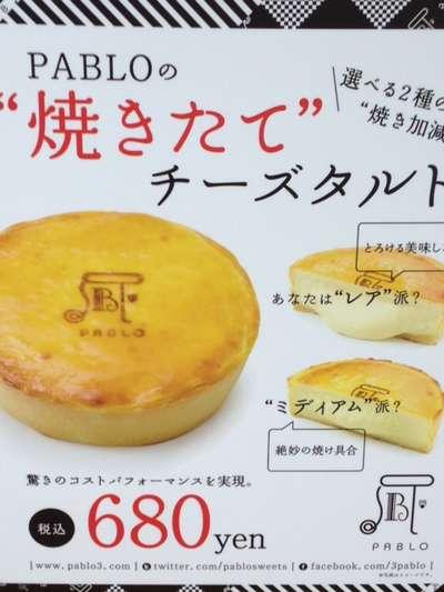 おすすめスウィーツ★焼き立てチーズケーキPABLO/ハートン ...