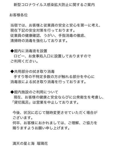 特定 コロナ 鳴沢 村