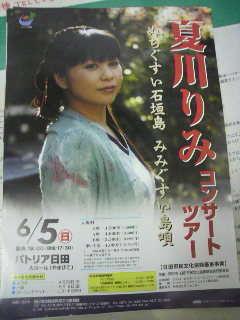夏川りみコンサートツアー あの夏川りみさんのコンサートが、大分県日田市でございます。皆様、是非パ