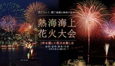 2019 大会 熱海 花火