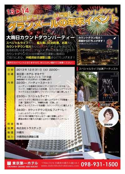 東京 第 一 ホテル 沖縄