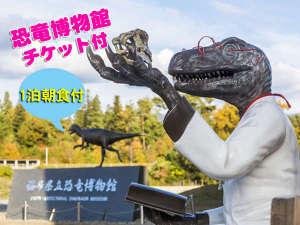 予約 恐竜 博物館 関東近郊の「恐竜博物館」9選 すべて子供500円以下&全身骨格も