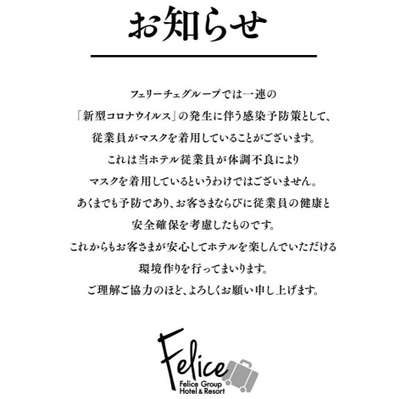 新型コロナウイルスに関するお知らせ/ホテルリリーフ小倉駅前のブログ ...