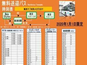 イビス スタイル ズ 東京 ベイ 送迎 バス