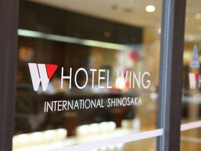 ホテル ウィング インターナショナル 新 大阪