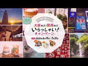 大阪 へ いらっしゃい