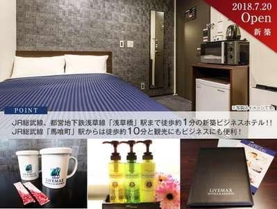 ホテル リブ マックス 浜松