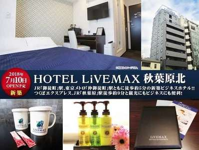 ホテル リブ マックス 高田 馬場 駅前