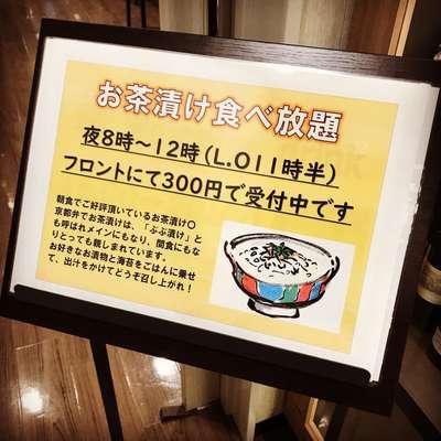 京都 お茶漬け 食べ 放題