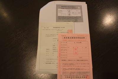 北海道 学校 共済