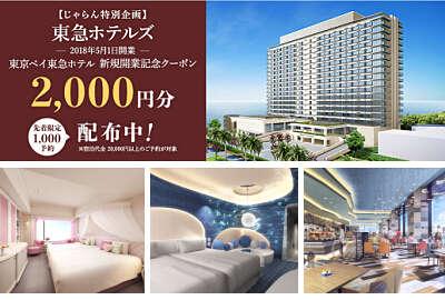 ホテル 東急 東京 ベイ