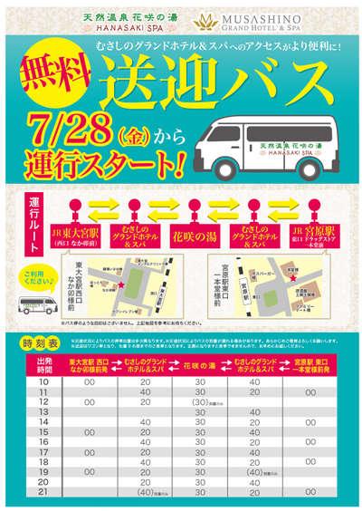 無料送迎バス運行スタート!!/むさしのグランドホテル&スパの ...