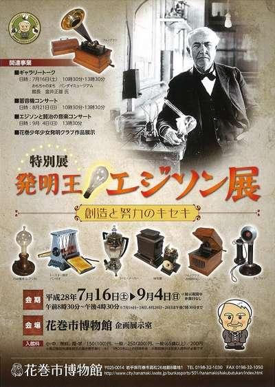 発明 品 エジソン
