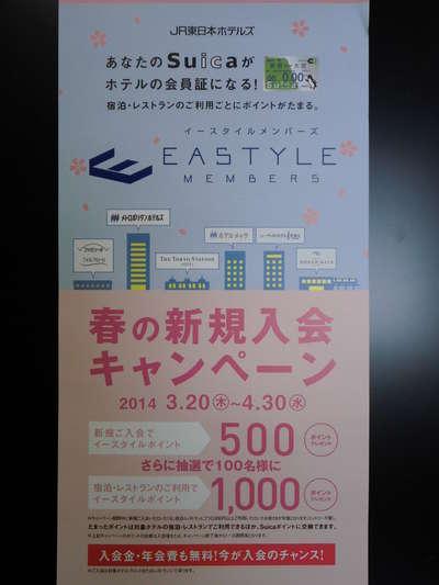 Eastyle