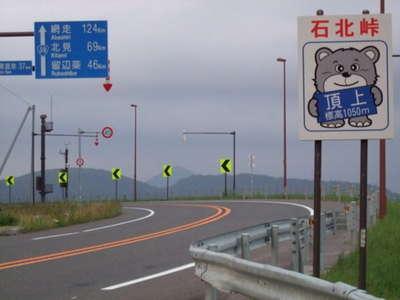夜間通行止だった石北峠(国道39号線)が全面開通!!/美白の湯宿 大江 ...