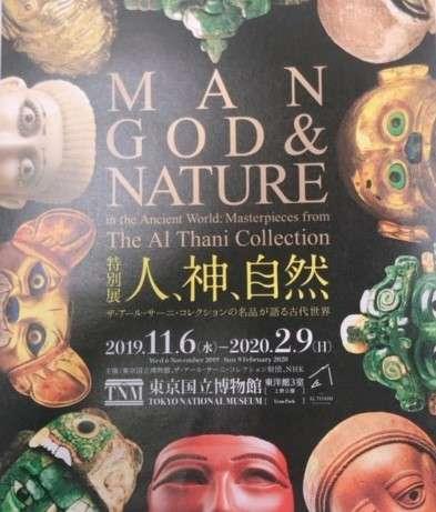 神 自然 人