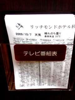 表 テレビ 秋田 番組
