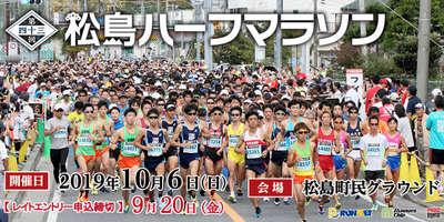 2019松島ハーフマラソン大会における交通規制のご案内/松島湾一望と旬 ...