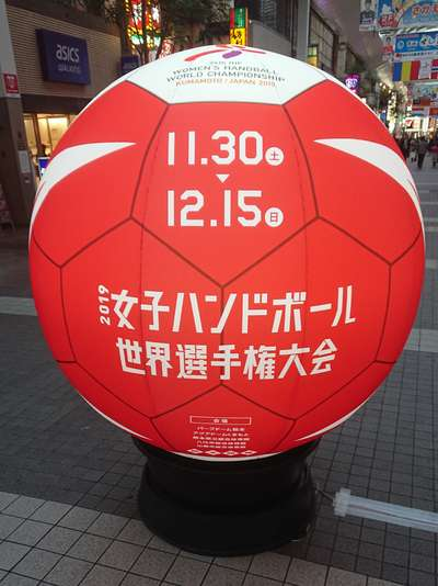 世界 女子 ハンドボール