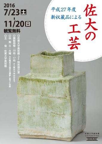 佐大の工芸―平成27年度新収蔵品による/大川リバーサイドホテルの ...