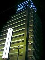 東横イン神戸三ノ宮の写真