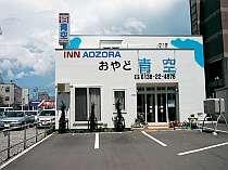 北海道:おやど青空