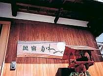 温泉民宿 かわべ