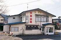 民宿大平山荘
