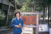姫木平鎌倉窯