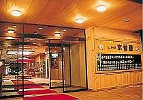 木曽屋◆じゃらんnet