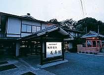 湯元長寿館