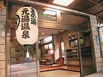 玉の湯元湯旅館