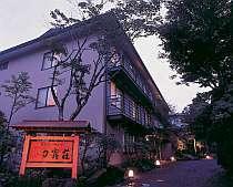 箱根宿 夕霧荘