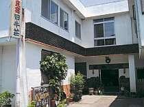 民宿 田牛荘
