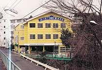 松山ユースホステル (愛媛県)