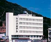 みさきホテル