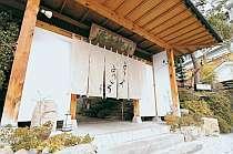 浅間温泉 静保庵ホテル小柳 - 蔵のある宿