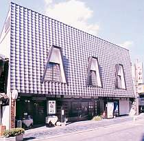 旅館南都 (奈良県)