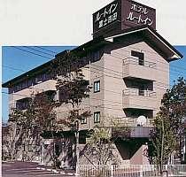 ホテル ルートイン富士吉田