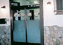 かどや旅館 (静岡県)
