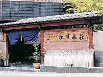 湯元旅館 かすみ荘