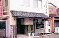 ふぐ地魚料理の宿 大塚