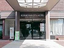倉吉・関金の格安ホテル 倉吉シティホテル