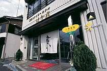 賢島ファミリーホテル はな屋