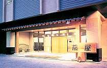 旅館 藤屋