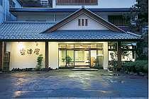 源泉の宿美肌美人の湯 会津屋 予約:栃木県・塩原