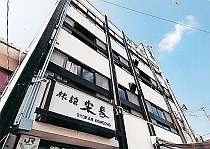 米長旅館◆じゃらんnet