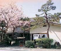 旅館 三井