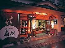 土湯温泉のちょうど真ん中に位置しています。落ち着きと伝統を感じる温かな玄関。