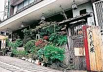 伊香保の温泉街入り口、八千代坂に立つ宿